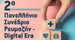 ΡευΜΑζήν: Υψηλή εμπιστοσύνη των ρευματοπαθών στους Συλλόγους Ασθενών κατά την πανδημία