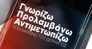 «Γνωρίζω – Προλαμβάνω – Αντιμετωπίζω»: Ημερίδα της ΕΛΛ.Ο.Κ. για τον καρκίνο του δέρματος