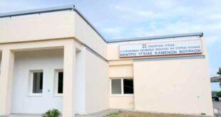 Εγκαινιάστηκε η 24ωρη λειτουργία του υπερσύγχρονου Κέντρου Υγείας Καμένων Βούρλων