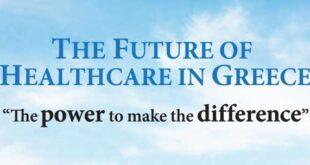Το «Μέλλον της Υγειονομικής Φροντίδας στην Ελλάδα» απαιτεί άνοιγμα της Οικονομίας, με προστασία της δημόσιας υγείας και μετασχηματισμό του Συστήματος Υγείας