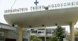Ιπποκράτειο, Παπαγεωργίου και Γενικό Νοσοκομείο Κατερίνης τα νοσοκομεία αναφοράς για 3η και 4η ΥΠΕ