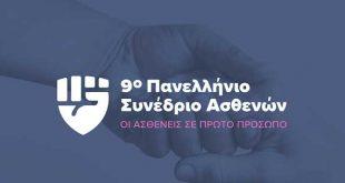 9o Πανελλήνιο Συνέδριο Ασθενών: Ο ρόλος των εκπροσώπων ασθενών και η πανδημία στο επίκεντρο