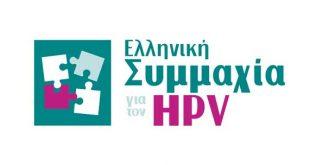 Σύσταση της Ελληνικής Συμμαχίας για τον HPV
