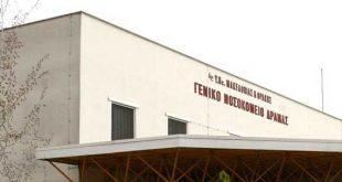 Νοσοκομείο Δράμας: Κανένα πρόβλημα με την παροχή οξυγόνου σε κλινική COVID