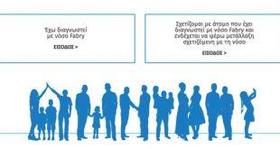 fabryfamilytree.gr: Νέα πλατφόρμα ενημέρωσης για τη νόσο Fabry