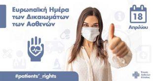 Ένωση Ασθενών Ελλάδας: Δράσεις με αφορμή την 18η Απριλίου – Τι προβλέπει η Χάρτα των Δικαιωμάτων των Ασθενών