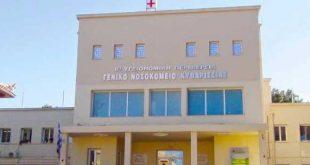 ΠΟΕΔΗΝ: Επισφαλής η λειτουργία του Νοσοκομείου Κυπαρισσίας