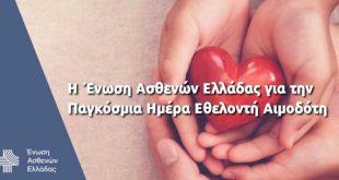 Συνεργασία Ένωσης Ασθενών Ελλάδας – ΕΚΕΑ σε μελέτη για τους αιμοδότες