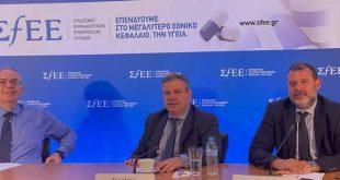 ΣΦΕΕ – ΙΟΒΕ: Προκλήσεις και προβλέψεις για τη φαρμακευτική αγορά στην Ελλάδα υπό τη σκιά της πανδημίας