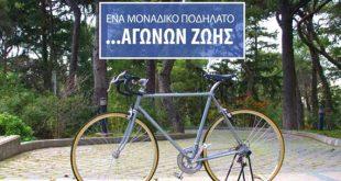 «Ένα μοναδικό ποδήλατο…αγώνων ζωής»: Η Sanofi ενημερώνει για την Πολλαπλή Σκλήρυνση